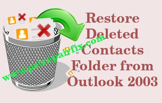 استعادة مجلد جهات الاتصال المحذوفة من Outlook 2003